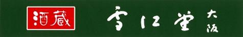 http://www.sekkodo.co.jp/sake/modules/xpwiki/image/sekkodo-osaka_logo.jpg